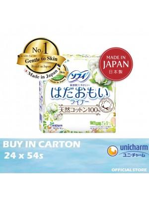 Sofy Hadaomoi Liner (100% Natural Cotton) 24 x 54s